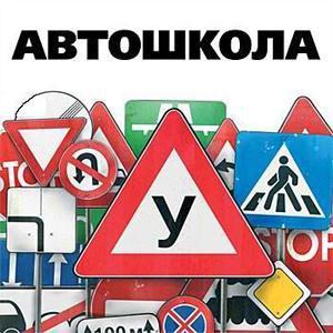 Автошколы Фролово