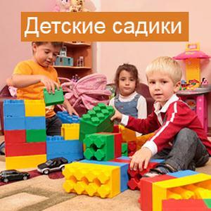 Детские сады Фролово