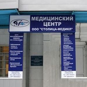 Медицинские центры Фролово